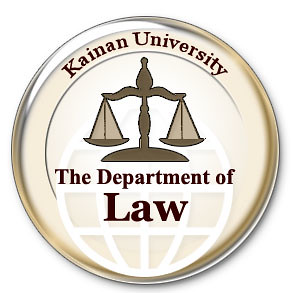 開南大學法律學系 Kainan University Department of Law